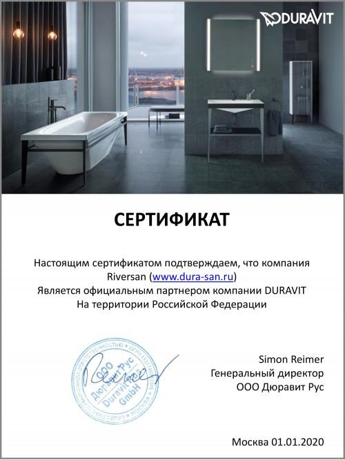 Баннер сертификат 1